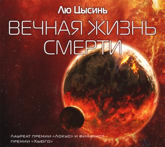 Аудиокнига Вечная жизнь смерти