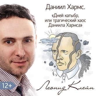 Аудиокнига Дней Катыбр, или трагический хаос Даниила Хармса