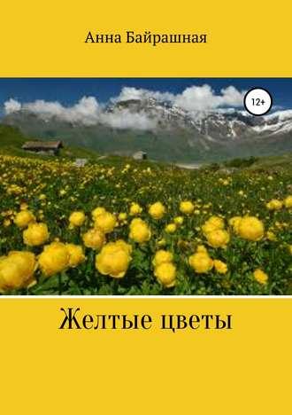 Купить Жёлтые цветы