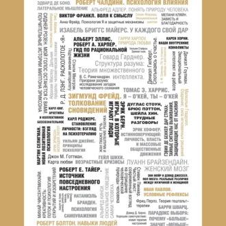 Аудиокнига 50 великих книг по психологии