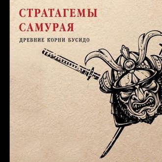 Аудиокнига Стратагемы самурая. Древние корни бусидо