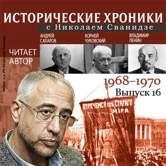 Аудиокнига Исторические хроники с Николаем Сванидзе. Выпуск 16. 1968-1970
