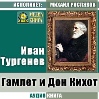 Аудиокнига Гамлет и Дон-Кихот