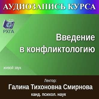 Аудиокнига Цикл лекций «Введение в конфликтологию»
