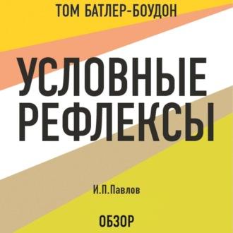 Аудиокнига Условные рефлексы. И.П. Павлов (обзор)