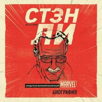 Аудиокнига Стэн Ли. Создатель великой вселенной Marvel. Биография