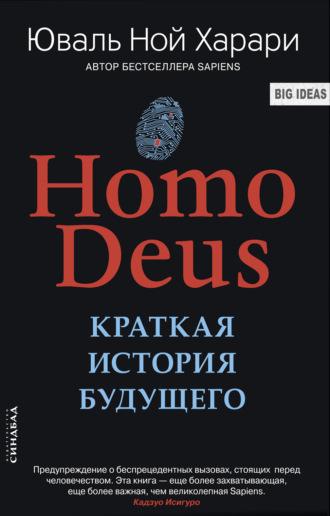 Купить Homo Deus. Краткая история будущего
