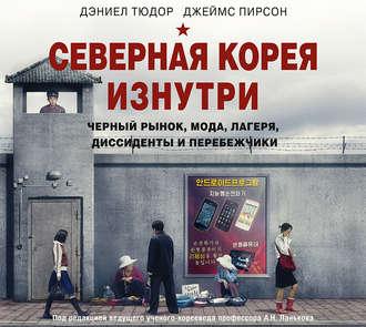 Аудиокнига Северная Корея изнутри. Черный рынок, мода, лагеря, диссиденты и перебежчики