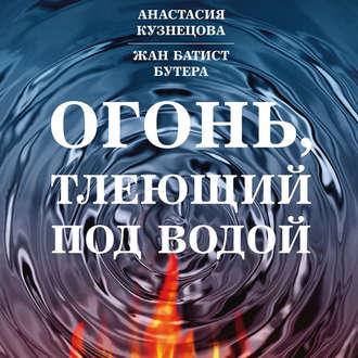 Аудиокнига Огонь, тлеющий под водой