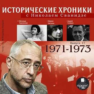 Аудиокнига Исторические хроники с Николаем Сванидзе. Выпуск 17. 1971-1973