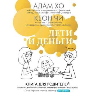 Аудиокнига Дети и деньги. Книга для родителей из страны, в которой научились эффективно управлять финансами