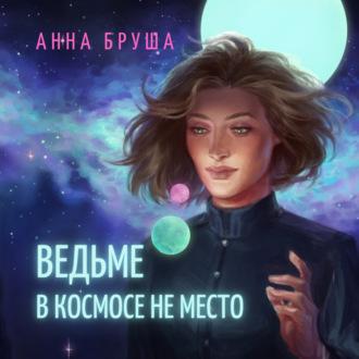 Аудиокнига Ведьме в космосе не место