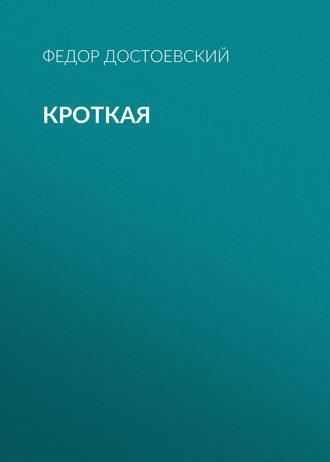 Аудиокнига Кроткая