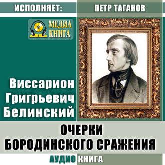 Аудиокнига Очерки бородинского сражения (Воспоминания о 1812 годе)