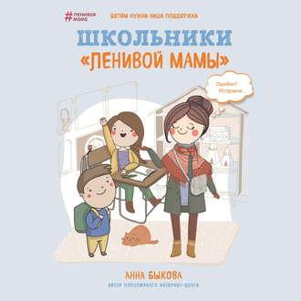Аудиокнига Школьники«ленивой мамы»