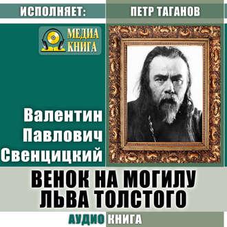Аудиокнига Венок на могилу Льва Толстого