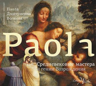 Аудиокнига Средневековые мастера и гении Возрождения
