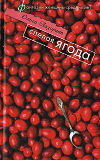Аудиокнига Спелая ягода