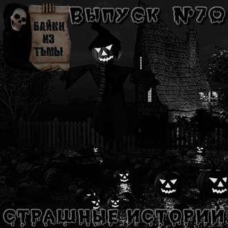 Аудиокнига Байки из тьмы. Выпуск 70