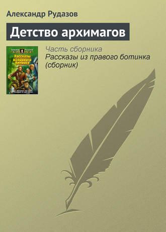Аудиокнига Детство архимагов