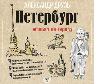 Аудиокнига Петербург: пешком по городу