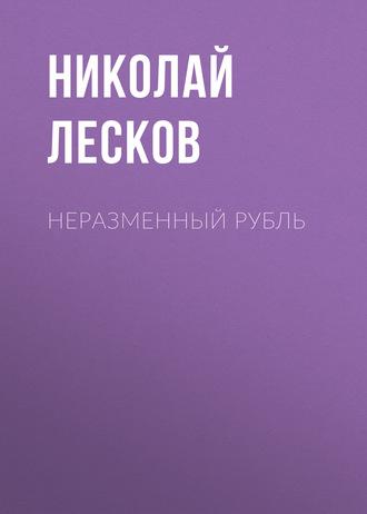 Аудиокнига Неразменный рубль