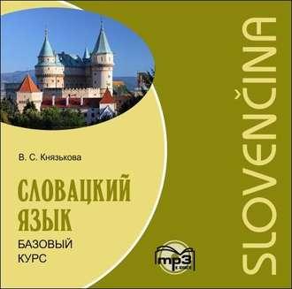 Аудиокнига Словацкий язык. Базовый курс