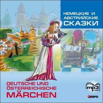 Аудиокнига Немецкие и австрийские сказки