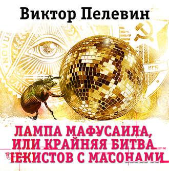 Аудиокнига Лампа Мафусаила, или Крайняя битва чекистов с масонами