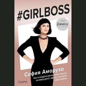 Аудиокнига #Girlboss. Как я создала миллионный бизнес, не имея денег, офиса и высшего образования