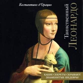 Аудиокнига Таинственный Леонардо