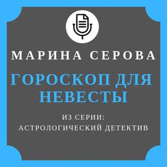 Аудиокнига Гороскоп для невесты