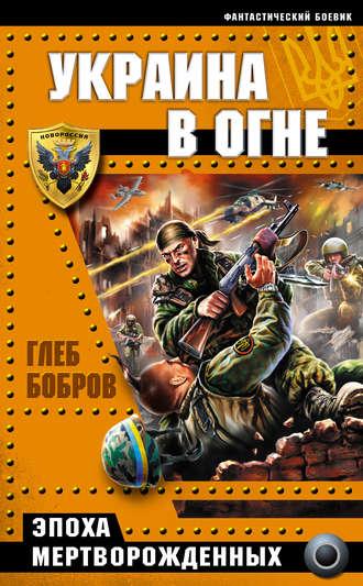 Аудиокнига Украина в огне