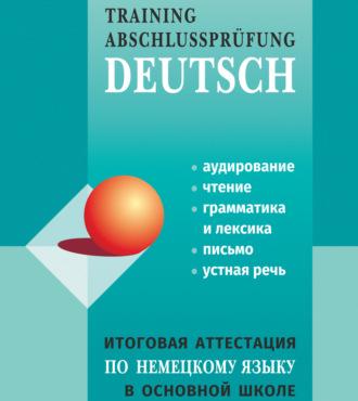 Аудиокнига Итоговая аттестация по немецкому языку в основной школе