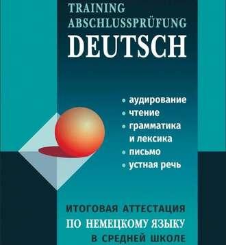 Аудиокнига Итоговая аттестация по немецкому языку в средней школе