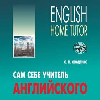 Аудиокнига Сам себе учитель английского