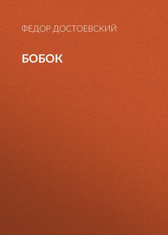Аудиокнига Бобок