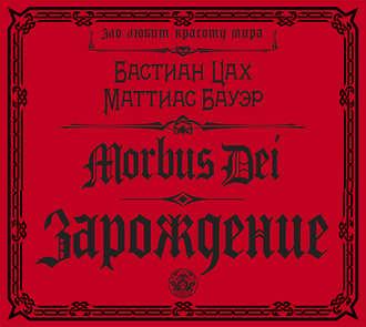 Аудиокнига Morbus Dei. Зарождение