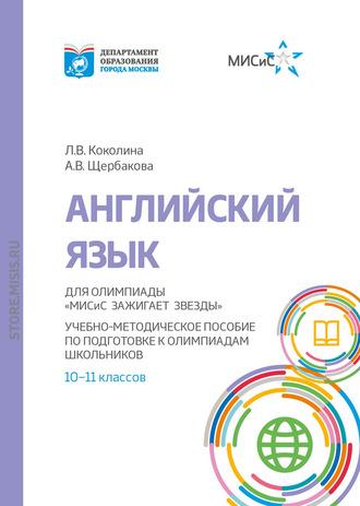 Купить Английский язык. Учебно-методическое пособие по подготовке к олимпиадам школьников 10–11 классов