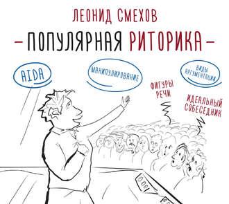 Аудиокнига Популярная риторика