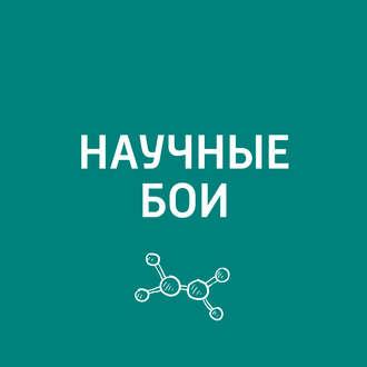 Аудиокнига Биоинженерия