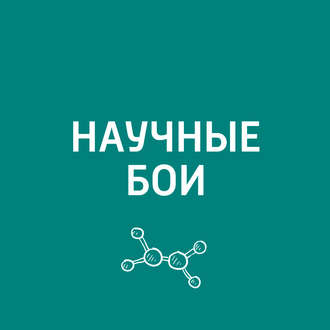 Аудиокнига Цвет и свет химии