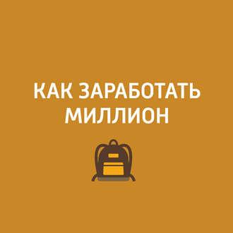Аудиокнига Синергетик