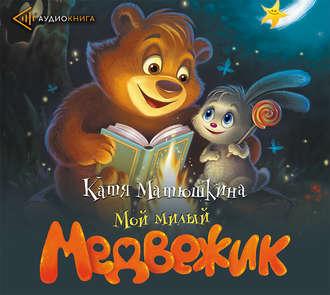 Аудиокнига Мой милый Медвежик