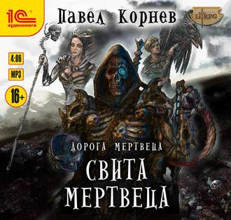 Аудиокнига Свита Мертвеца