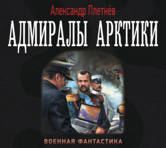 Аудиокнига Адмиралы Арктики