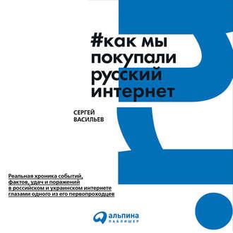 Аудиокнига Как мы покупали русский интернет