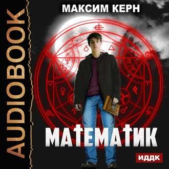 Аудиокнига Математик