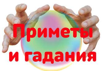 Аудиокнига Святочная ворожба. Какие гадания и почему на Руси назывались «страшными»?