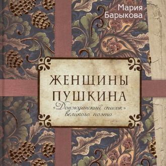Аудиокнига Женщины Пушкина. «Донжуанский список» великого поэта